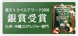 楽天トラベルアワード銀賞受賞